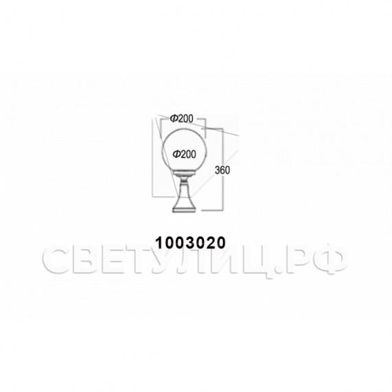 Садово-парковые светильники 1003, 1015, 2041, 2053 11