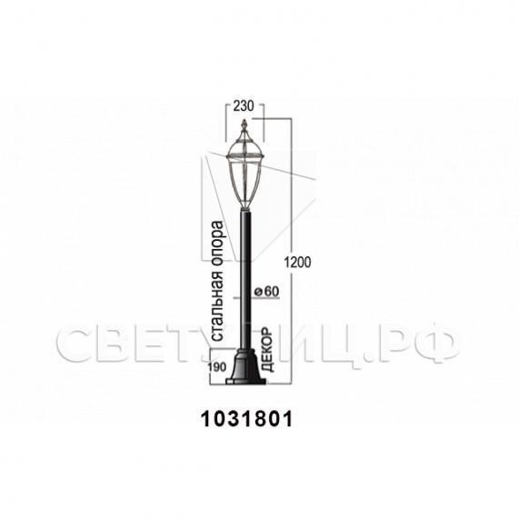 Садово-парковые светильники 1031 7