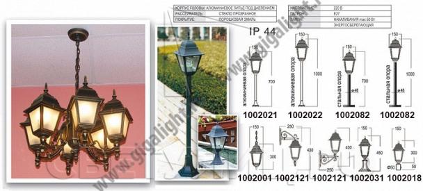 Садово-парковые светильники 1002, 1009, 2039, 2189 1