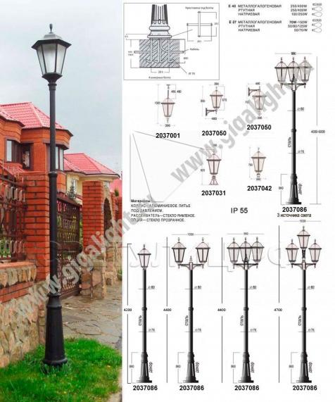 Садово-парковые светильники 2037, 2205 2