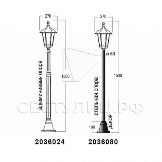Садово-парковые светильники 1001, 1005, 2036, 2037 в Актобе 31