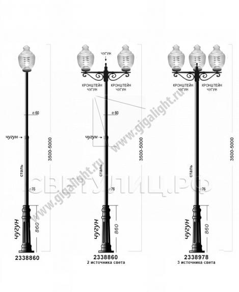 Садово-парковые светильники 2338, 2423 2