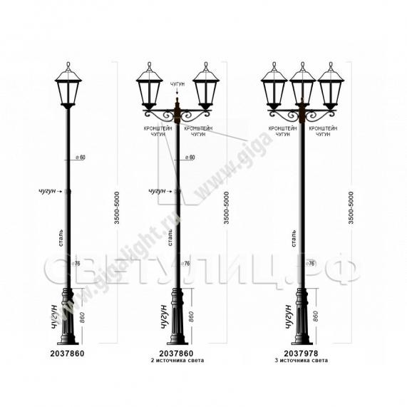 Садово-парковые светильники 2037, 2205 4