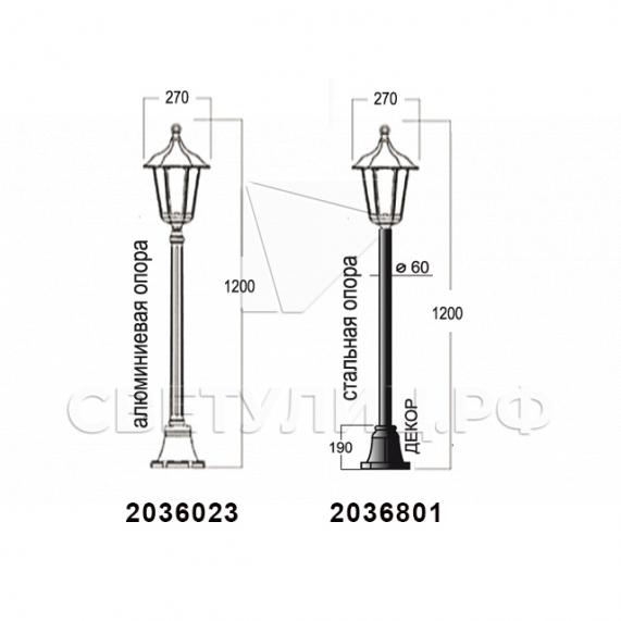 Садово-парковые светильники 1001, 1005, 2036, 2037 в Актобе 30