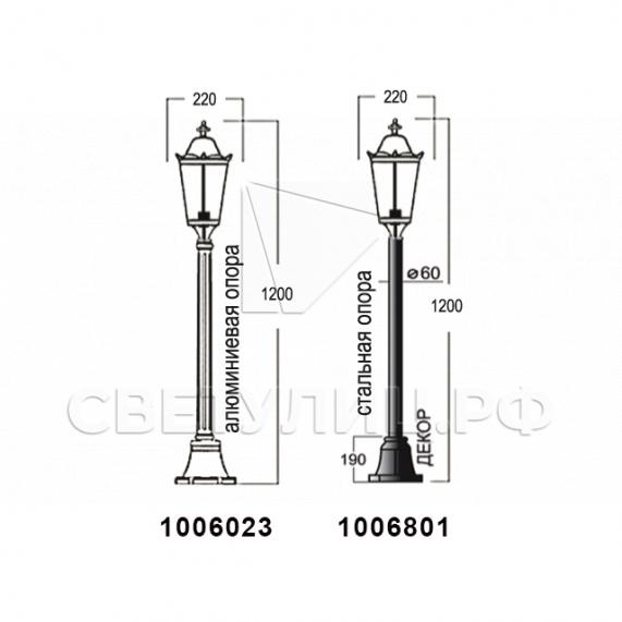Садово-парковые светильники 1006 10