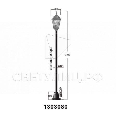 Садово-парковые светильники 1303, 1304 14