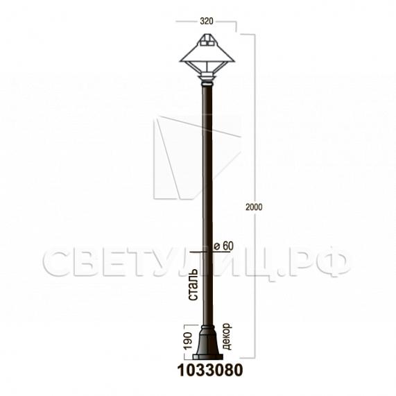Садово-парковые светильники 1033 10