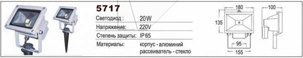 Прожектор светодиодный 20 Вт - 5717 1