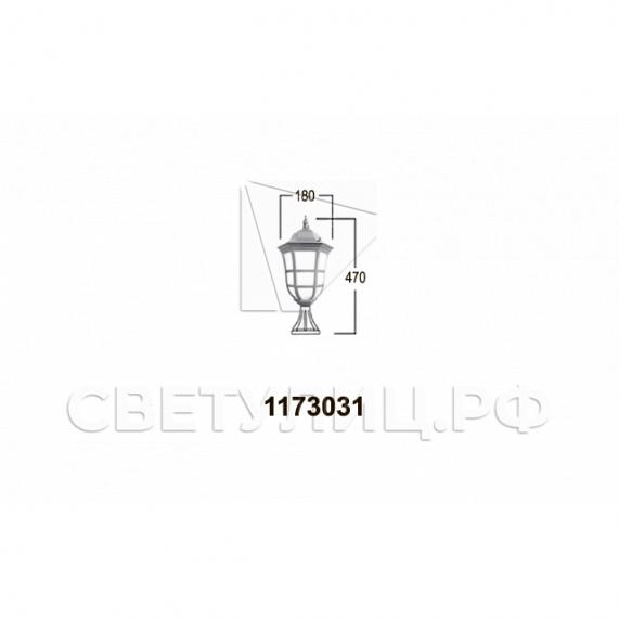Садово-парковые светильники 1173 4