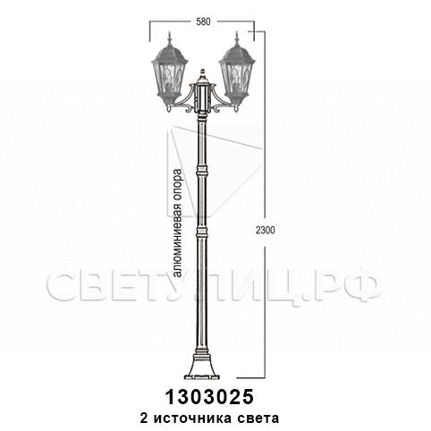 Садово-парковые светильники 1303, 1304 15