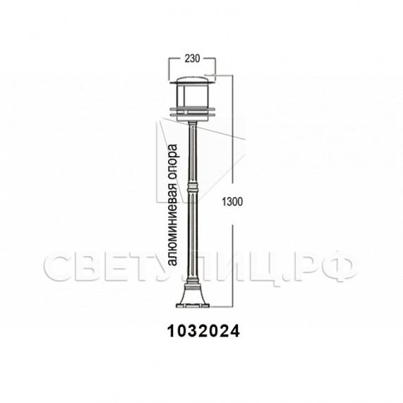 Садово-парковые светильники 1032 14