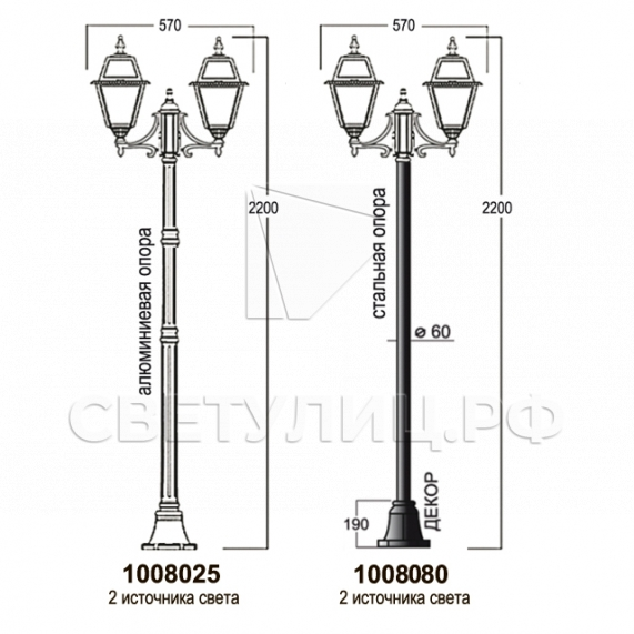 Садово-парковые светильники 1008 11