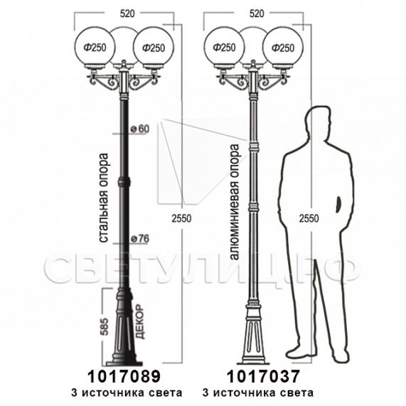 Садово-парковые светильники 1155, 1017, 2043, 2106 17