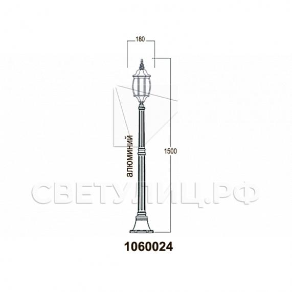 Садово-парковые светильники 1060 9