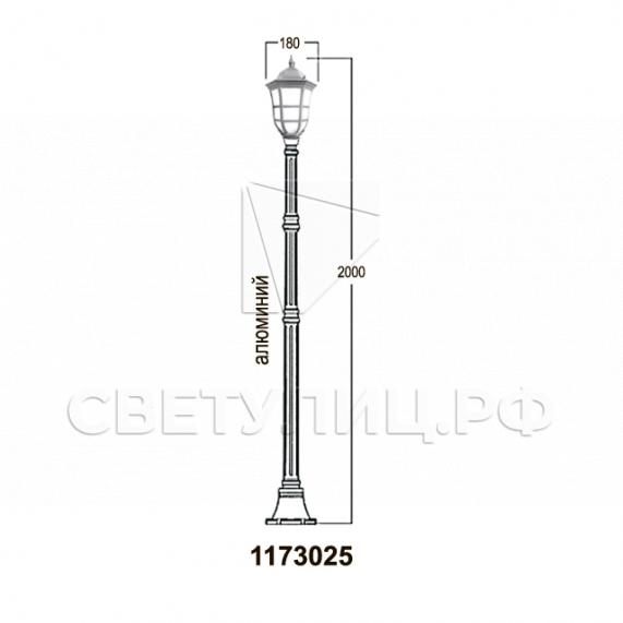 Садово-парковые светильники 1173 10