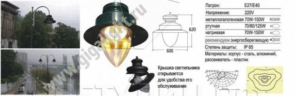 Садово-парковые светильники 2257 1