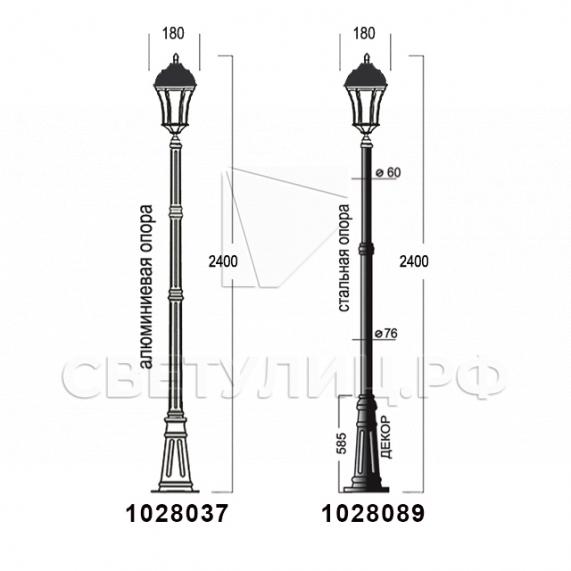 Садово-парковые светильники 1028, 2047 19