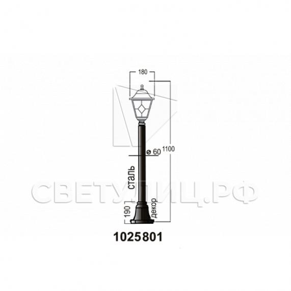 Садово-парковые светильники 1025 11