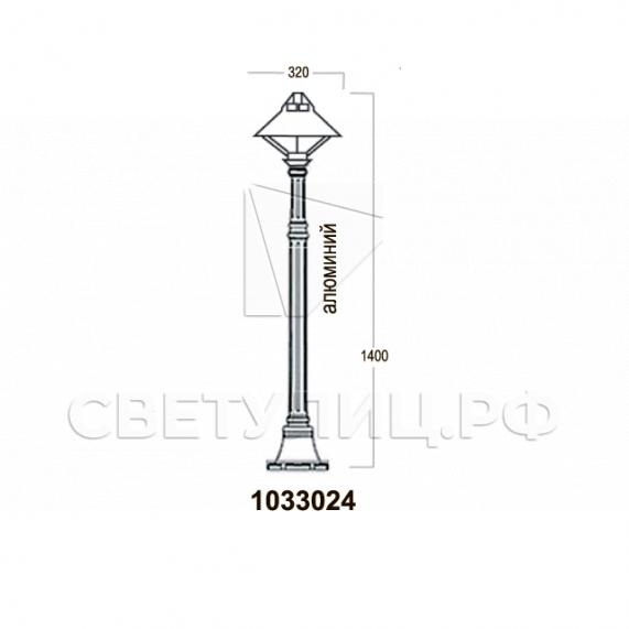 Садово-парковые светильники 1033 9