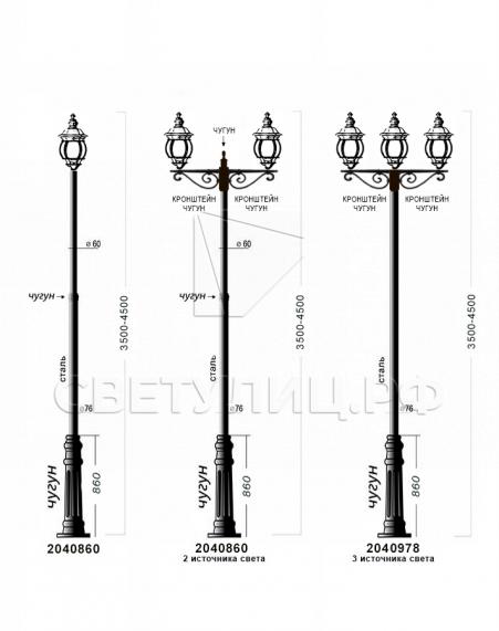 Садово-парковые светильники 1010, 2040, 2051 в Актобе 5