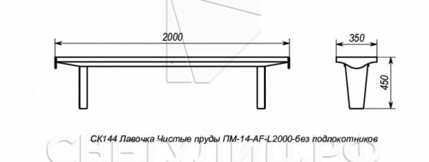 Чистые пруды лавочка СК144 1
