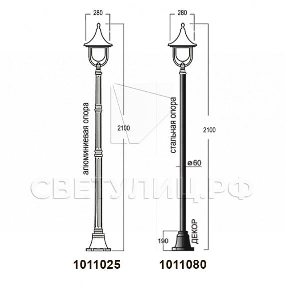 Садово-парковые светильники 1011 9