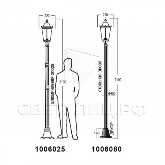 Садово-парковые светильники 1006 12