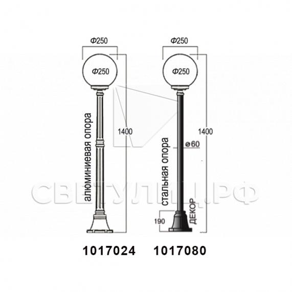 Садово-парковые светильники 1155, 1017, 2043, 2106 11