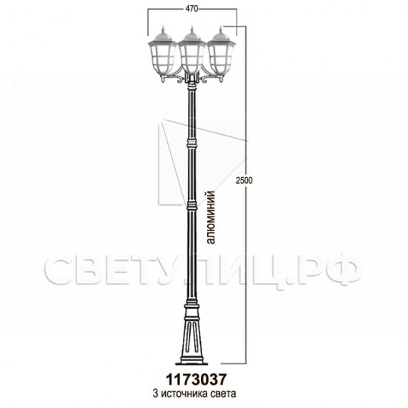 Садово-парковые светильники 1173 15
