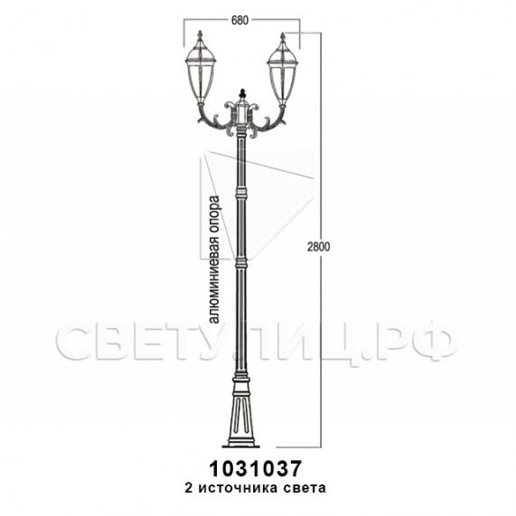 Садово-парковые светильники 1031 13