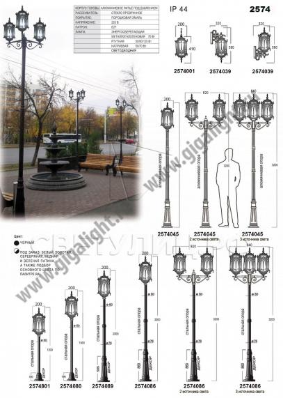 Садово-парковые светильники 1204, 2574, 2573 2