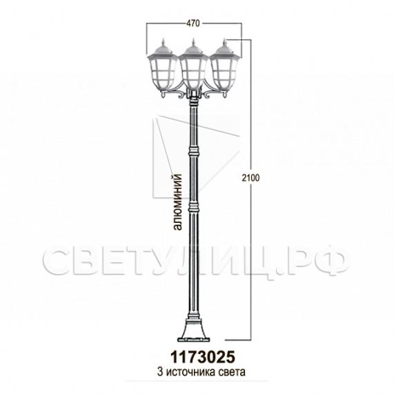 Садово-парковые светильники 1173 12