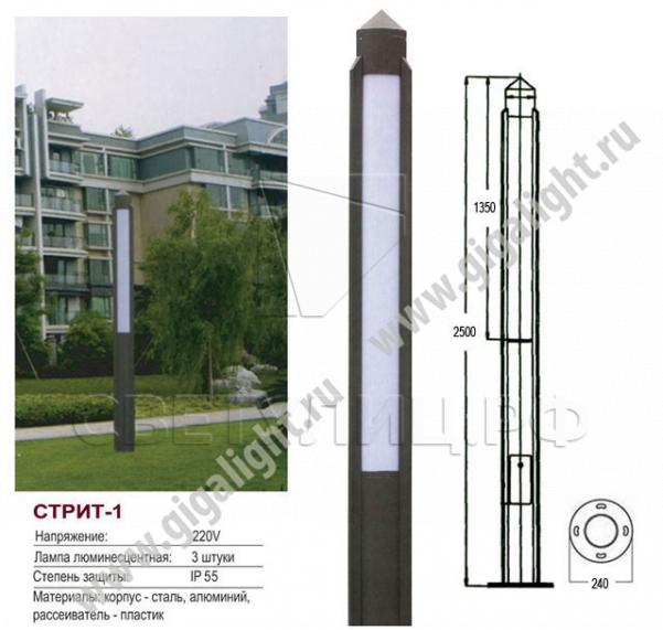 Садово-парковые светильники 3087 1