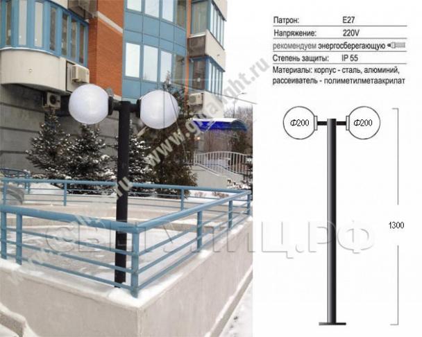 Садово-парковые светильники Стрит 65 (d=200) 1