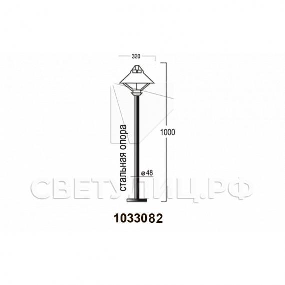Садово-парковые светильники 1033 7
