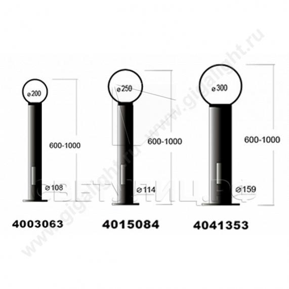 Садово-парковые светильники 4003, 4015, 4041 0