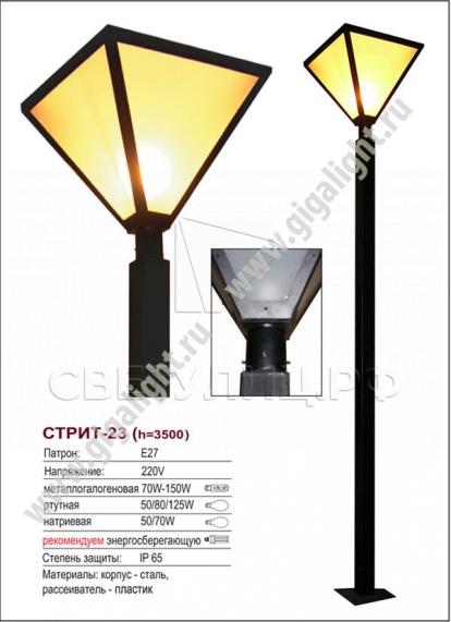 Садово-парковые светильники 3084 в Актобе 0