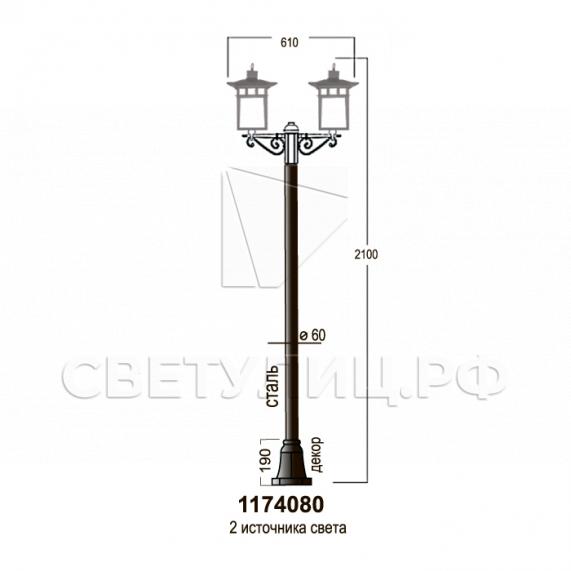 Садово-парковые светильники 1174 13