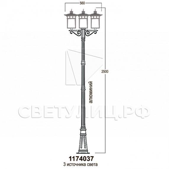 Садово-парковые светильники 1174 17