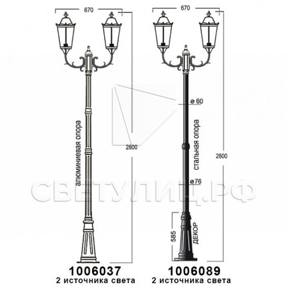Садово-парковые светильники 1006 16