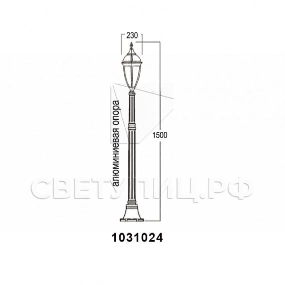 Садово-парковые светильники 1031 8