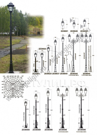 Садово-парковые светильники 1002, 1009, 2039, 2189 4