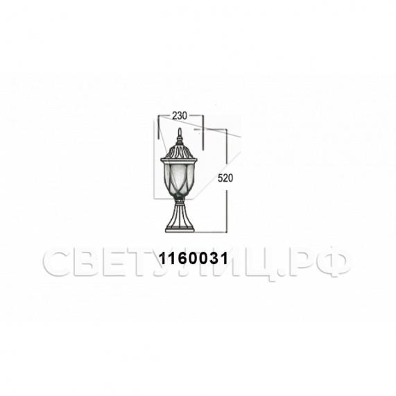 Садово-парковые светильники 1160 5