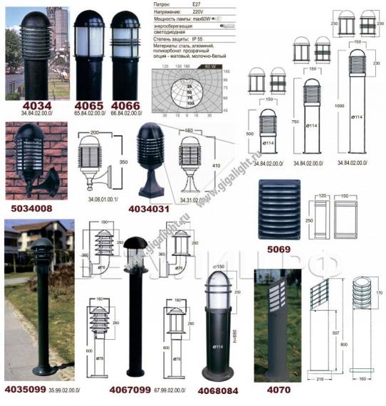 Садово-парковые светильники 4034, 4065, 4066, 4035, 4067, 4068, 4070, 5069 1
