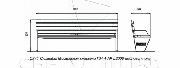 Московская классика скамейка СК41 1