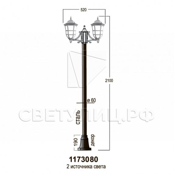 Садово-парковые светильники 1173 11