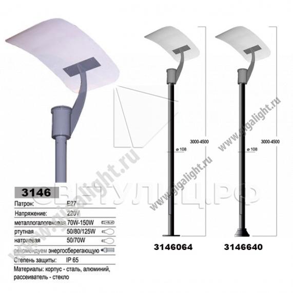 Садово-парковые светильники 3146 1