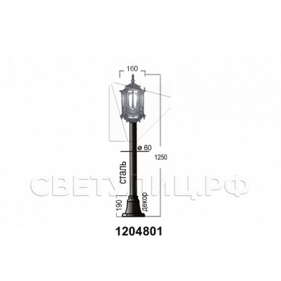 Садово-парковые светильники 1204, 2574, 2573 14