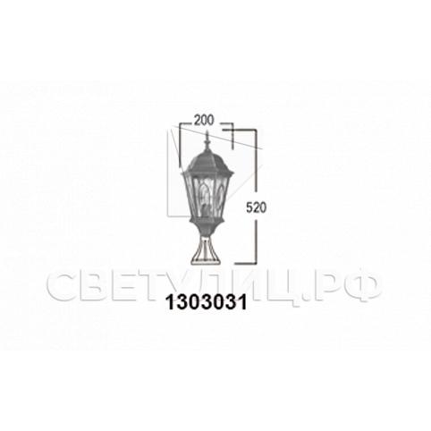 Садово-парковые светильники 1303, 1304 9