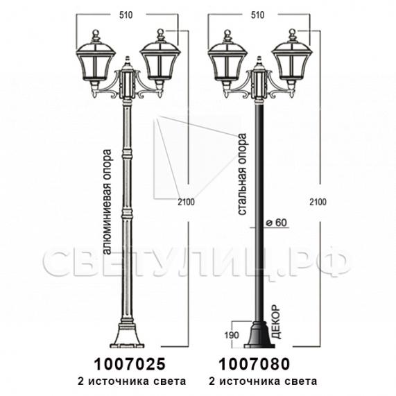 Садово-парковые светильники 1007 10